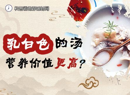 【科普君的辟谣时间】乳白色的汤,营养价值更高?