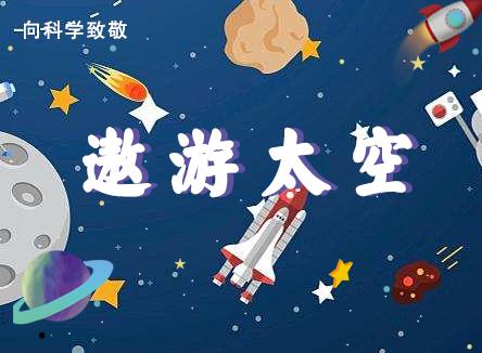【向科学致敬】第3集 遨游太空