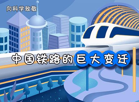 【向科学致敬】第7集 中国铁路的巨大变迁
