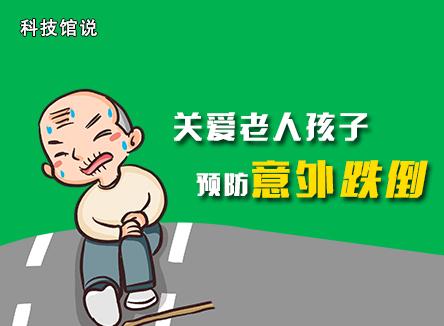 【科技馆说】关爱老人孩子 预防意外跌倒