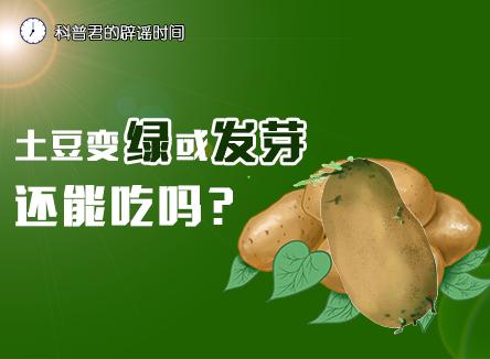 【科普君的辟谣时间】土豆变绿或发芽,还能吃吗?