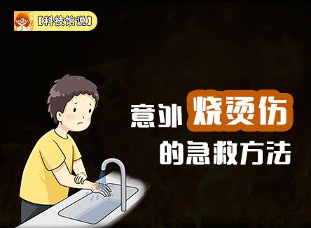 【科技馆说】意外烧烫伤的急救方法