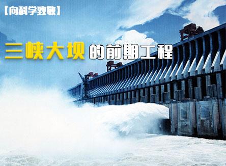 【向科学致敬】第20集 三峡大坝的前期工程