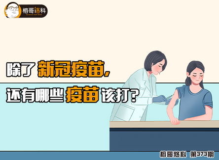 【榕哥烙科】第373期:除了新冠疫苗,还有哪些疫苗该打?