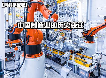【向科学致敬】中国制造业的历史变迁