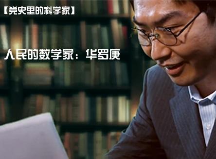 【党史里的科学家】人民的数学家:华罗庚