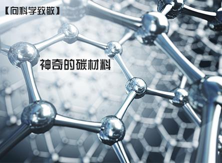 【向科学致敬】第30集 神奇的碳材料