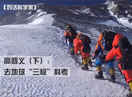 """【对话科学家】高登义(下):去地球""""三极""""科考"""