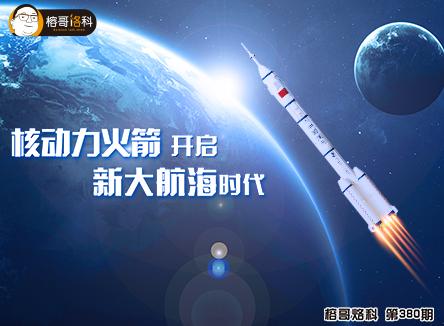 【榕哥烙科】第380期:核动力火箭开启新大航海时代