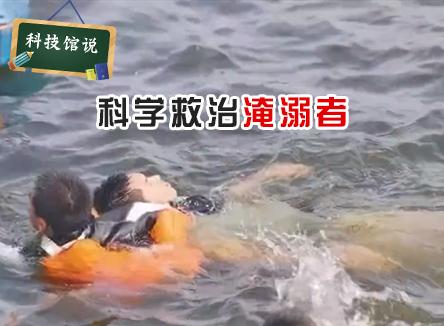 【科技馆说】科学救治淹溺者