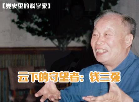 【党史里的科学家】云下的守望者:钱三强