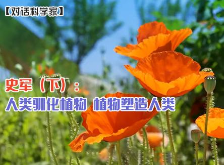 【对话科学家】史军(下):人类驯化植物 植物塑造人类