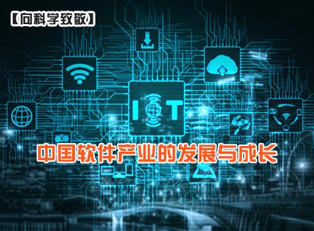 【向科学致敬】第42集 中国软件产业的发展与成长
