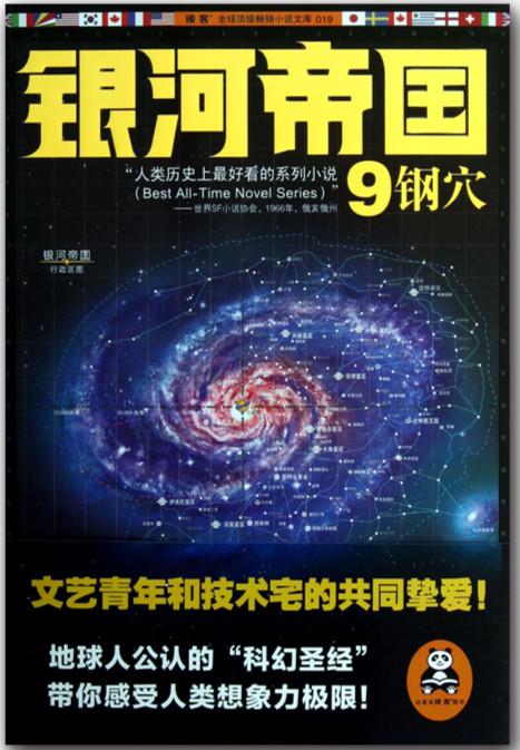 第二次机器人大战g_重塑你世界观的10部科幻巨著--中国数字科技馆